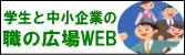 富山県内中小企業の新卒採用情報が集まるWebサイト「中小企業と学生の職の広場」はこちら