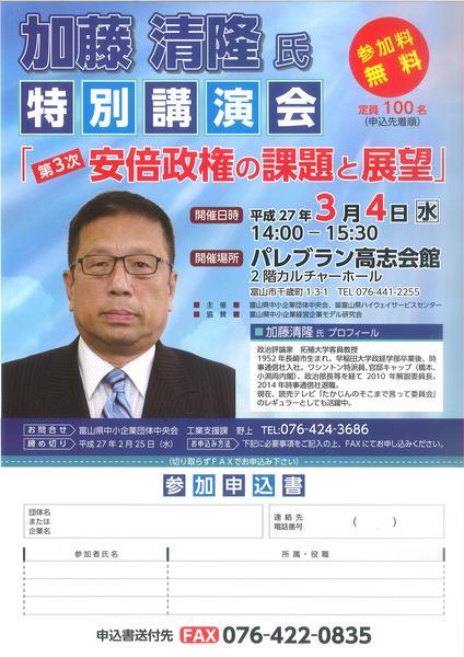 清隆 加藤 加藤清隆の経歴・学歴・家族や過去の発言(失言)のまとめ!